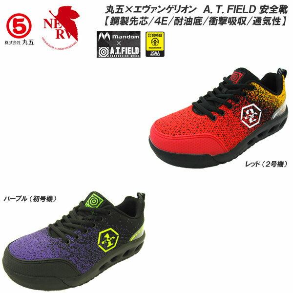 作業靴・安全靴, 安全靴 10 EVANGELIONA.T.FIELD 24.0cm28.0cm 4E 10P03Dec16RCP