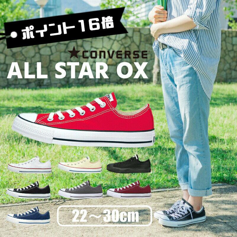レディース靴, スニーカー P16! converse all star ALL STAR OX 22.0cm 22.5cm 25.0cm 26.5cm 29cm