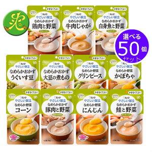 【お好みで選べる全50袋セット5種類10袋】 キューピーやさしい献立 かまなくてよい キューピー やさしい レトルト  介護食 区分4備えて安心 非常食 保存食沖縄、離島へは発送できません。