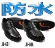 【送料無料】STAR CREST 防水 メンズ 多機能 トラッド ビジネスシューズJB≪レインシューズ≫(JB-601/604/605/607) 大きいサイズ 革靴 幅広   【返品送料無料】【RCP】
