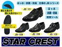 【送料無料】STAR CREST多機能 トラッド ビジネスシューズJBシリーズ(JB-101/103/106/109/22/24/25)メンズ 大きいサイズ  革靴 幅広   【返品送料無料】【RCP】