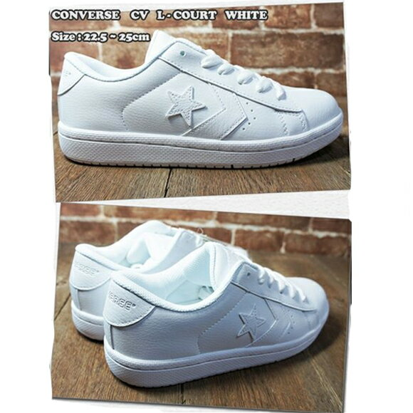 CONVERSE L-COURT  WHITE 通学靴 白靴 コンバース 白スニーカー L コート  ホワイト CV コンバース Lコート 白ホワイトスニーカー通学スニーカーにも可愛くおすすめ!