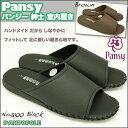 【紳士室内履き】Pansy パントフォーレ メンズ スリッパ No,8100 Black 、Brown M 〜 LL サイズ 紳士、男性用スリッパ事務所 履き 、プレゼントにも!ハンドメイド製法しなやかにフィット部屋履き パントフォーレ