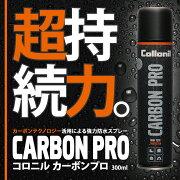 コロニルカーボンプロ300ml雨・水・油・汚れを防ぐ!持続力の高い強力防水スプレーCollonilCARBONPRO革製品、スニーカー、バッグ、リュック、傘の防水に