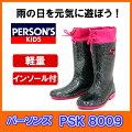 【パーソンズ】【PERSONSKIDS】PSK8009レインブーツレインシューズ長靴キッズジュニア子供軽量女の子男の子セール【売れ筋】【オススメ】05P27May16