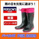 【パーソンズ】【PERSONS KIDS】PSK8009 レインブーツ レインシューズ 長靴  キッズ ジュニア 子供 軽量 女の子