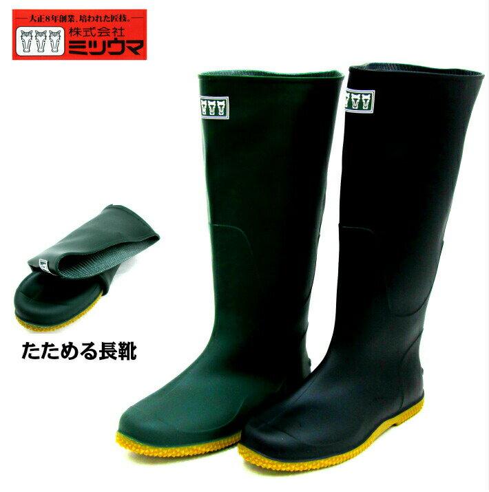 【ミツウマ】 ベールノース7030 レディース メンズ 田植長 農作業 作業長靴 ガーデニング 軽量 パッカブル レインブーツ