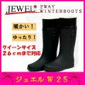 ジュエルW25レディース防寒レインブーツ婦人防寒長靴ロング2WAY売れ筋
