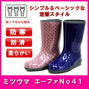 【ミツウマ】エーファ41  レインブーツ レディース 防寒 長靴 軽量 農作業 レインシューズ