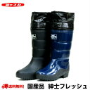 【送料無料】第一ゴム 紳士フレッシュ 紳士 防寒 長靴 メンズ レインブーツ 日本製 売れ筋 セール