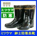 【ミツウマ】ダービーキング 204 防寒長靴 レインブーツ レインシューズ 長靴 メンズ 軽量 セール 農作業 防寒 雪