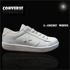 コンバース☆人気 ホワイトスニーカー☆CONVERSE L-COURT WHITE 通学靴 白靴 コンバース 白スニ...