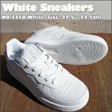 白靴スニーカー