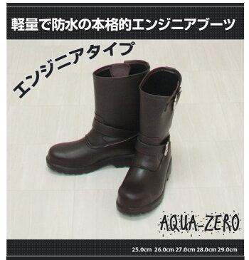 安全靴 防水 金属製先芯 長靴 ブーツ 力王 アクアゼロ エンジニア ブーツ【KKP】 18zka