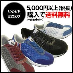 スニーカータイプの安全靴ハイパーV2000(ハイパーVソール搭載)