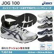 アシックス JOG 100 ジョグ100 スニーカー TJG134 メンズ レディース ジュニア ジョギング ランニング 22.0cm-28.0cm、29.0cm、30.0cm【201606ss】 02P03Dec16