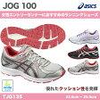 アシックス JOG 100 ジョグ100 レディーススニーカー 優れたクッション性を発揮 ジョギング ランニング TJG135 22.0cm-25.0cm