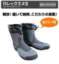 Gレックス#2 カーフ付長靴 ショートブーツ(ラバーブーツ) こだわりの長靴!福山ゴム工業 24.5cm-28cm 【keyword0323_highboots】 【rain0920】
