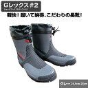 Gレックス#2 カーフ付 長靴 ショートブーツ ラバーブーツ こだわりの長靴!福山ゴム工業 24.5cm-28cm シューズクラブC楽天