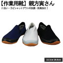 作業用靴 親方寅さん 福山ゴム 滑りにくい