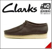 クラークス ワラビー メンズ スエード クレープソール クッション性 G カジュアル デイリー ストリート WALLABEE Clarks 26103697 ブラウン