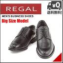リーガル 靴 Uチップ メンズ 本革 ビジネスシューズ GORE-TEX 撥水 通気性 蒸れない 軽量 3E 幅広 キングサイズ 大きいサイズ 27.5cm 28.0cm REGAL 623R ブラック