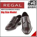 リーガル 靴 Uチップ ビジネスシューズ メンズ キングサイズ 大きいサイズ 27.5cm 28.0cm REGAL 727R ワイン