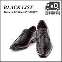 ビジネスシューズ 本革 メンズ 3E Uチップ スクエアトゥ 外羽根 レースアップ 消臭 ブラックリスト BLACK LIST 6001 ブラック
