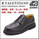 RINESCANTEVALENTIANO(リナシャンテバレンチノ)メンズビジネスシューズ3713ブラック