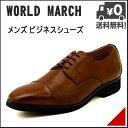 WORLD MARCH(ワールドマーチ) メンズ ビジネスシューズ WM2970 ブラウン