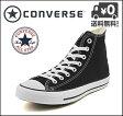 【2/28マデ限定15%ポイントバック】コンバース ハイカット オールスター 黒 converse ALL STAR HI M9160 ブラック(メンズ)