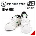 コンバース ワンスター レザー ローカット スニーカー メンズ converse ONE STAR J 3234670 ホワイト/ライトグリーン