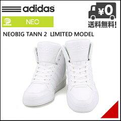 アディダス メンズ ハイカット スニーカー 限定モデル ネオビッグタン 2 NEOBIG TANN 2 adidas AW4534 ランニングホワイト オールホワイト 白 [売れ筋]