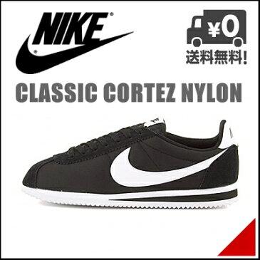 ナイキ クラシック コルテッツ ナイロン スニーカー メンズ ローカット カジュアル ベーシック CLASSIC CORTEZ NYLON 807472 NIKE 011 ブラック/ホワイト
