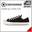 コンバース メンズ ローカット スニーカー スウェード オールスター J OX SUEDE ALL STAR J OX converse 32158301 ブラック