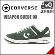 コンバース メンズ ローカット スニーカー ウエポン スウェード OX WEAPON SUEDE OX converse 32669064 グリーン/ホワイト