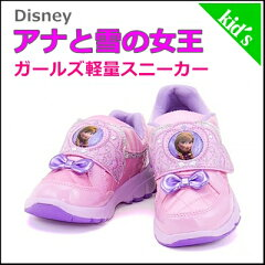 【スーパーSALE期間限定ポイントUP&超お買得!】ディズニー 女の子 キッズ 子供靴 アナと雪の女王