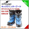 スーパースター バネのチカラ 男の子 キッズ 子供靴 スノーブーツ スニーカー スパイク付き 防水 防滑 雨 雪 靴 EE SS SUPERSTAR WPJ54SP ブルー