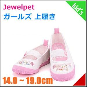 【楽フェス限定!ポイントアップ】ジュエルペット 女の子 キッズ 子供靴 上履き スニーカー バ...
