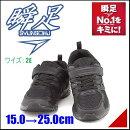 瞬足女の子男の子キッズ子供靴通学靴運動靴スニーカーストラップ×ゴム紐Hi-STANDARD黒軽量通気性クッション性グリップ性安定性EE学校スクールSYUNSOKUJJ-188ブラック/ブラック
