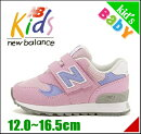 ニューバランス女の子男の子キッズベビー子供靴運動靴通学靴ベビーシューズスニーカーFS313安定性屈曲性クッション性newbalance160313ペールピンク