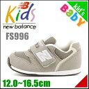 ニューバランス 女の子 男の子 キッズ ベビー 子供靴 運動靴 通学靴 ベビーシューズ スニーカー 安定性 通気性 クッション性 FS996 new balance 161996 グレー
