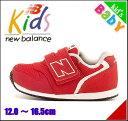 ニューバランス 女の子 男の子 キッズ ベビー 子供靴 運動靴 通学靴 ベビーシューズ スニーカー FS996 安定性 通気性 クッション性 new balance 172996 レッド