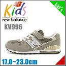 ニューバランス女の子男の子キッズ子供靴通学靴運動靴スニーカーKV996ゴム紐ストラップ通気性クッション性newbalance161996グレー