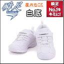 瞬足 男の子 女の子 白 上履き 通学 運動靴 キッズ スニーカー 2E JJ-988 ホワイト/ホワイト [売れ筋]