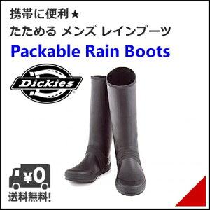 【スーパーSALE限定ポイントUP!!】ディッキーズ メンズ パッカブル レインブーツ 紳士 長靴 折...