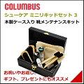 靴シューケアミニリキッドセット3クリーナー木製ケース入りシューケアセット豚毛ブラシミニリキッド黒&無色竹ブラシ×2磨き用テレンプ×2メンズレディースコロンブスCOLUMBUS17175木製ケース