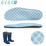 【あす楽】Shoesfit.com らくらく隊 長靴 用 ムレ 対策 インソール 靴用中敷 ひんやり