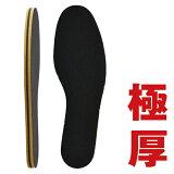 【 あす楽 】 Shoesfit.com 極厚 インソール ぶ厚い 1cm 衝撃吸収 男女兼用