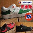 安全靴 76Lubricants 76_200 ナナロク メンズ スニーカー シューズ 靴